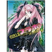 GIRLS・ブラボー コミック 全10巻完結セット (角川コミックス・エース)