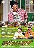 探偵!ナイトスクープ DVD Vol.9 「宮崎のパラダイス・だるまの里」編[DVD]
