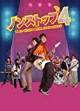 ノンストップ4 ~チャン・グンソクwithノンストップバンド~ DVD-BOX2[DVD]