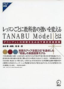 レッスンごとに教科書の扱いを変えるTANABU Modelとは (アルク選書)