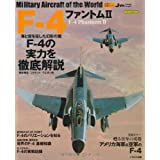 F-4ファントムII (世界の名機シリーズ)