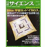 日経サイエンス 2010年 11月号 [雑誌]