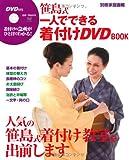 笹島式一人でできる着付け DVD BOOK (別冊家庭画報)