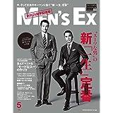 MEN'S EX (メンズ・イーエックス) 2018年 5月号 [雑誌]