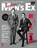 メンズ ネクタイ MEN'S EX (メンズ・イーエックス) 2018年 5月号 [雑誌]