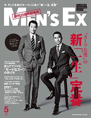 MEN'S EX (メンズ・イーエックス) 2018年 5月号 [雑誌]の詳細を見る