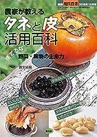 農家が教える タネと皮 活用百科 2018年 10 月号 [雑誌]: 現代農業 別冊