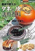 農家が教える タネと皮 活用百科 2018年 10 月号 : 現代農業 別冊