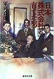 No.1053 日欧貿易の草分け、宮田耕三