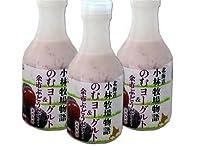 のむヨーグルト (余市ぶどうゼリー) 500g×3本入 (北海道小林牧場物語)