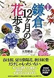 改訂版 鎌倉12ヶ月の花歩き