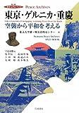 東京・ゲルニカ・重慶―空襲から平和を考える (岩波DVDブックPeace Archives)