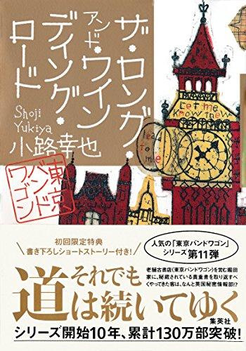 ザ・ロング・アンド・ワインディング・ロード 東京バンドワゴン (集英社文芸単行本)の詳細を見る