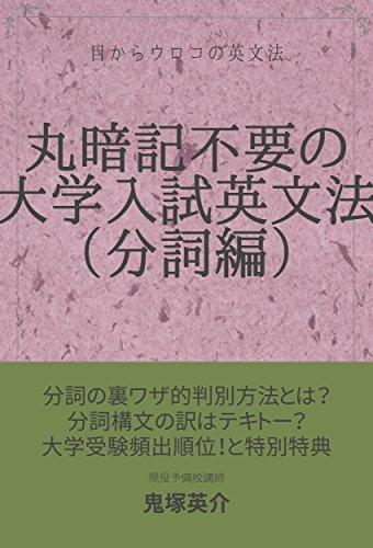 丸暗記不要の大学入試英文法(分詞編): 目からウロコの英文法 (英文法参考書)