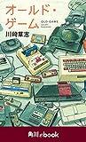 オールド・ゲーム (角川ebook)