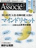 日経ビジネスアソシエ 2017年7月号