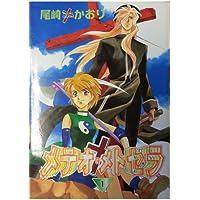 メテオ・メトセラ コミック 全11巻完結セット (ウィングス・コミックス)