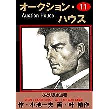 オークション・ハウス 11