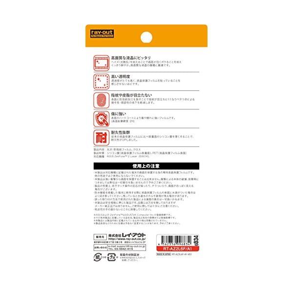 レイ・アウト ASUS ZenFone 2 L...の紹介画像6