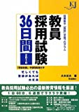 教員採用試験36日間〈2010〉―短期集中「教採」学習プログラム (教育ジャーナル選書)