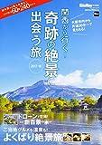 関西から行く!奇跡の絶景に出会う旅 2017-18 関西ウォーカー特別編集 ウォーカームック