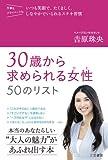 """30歳から求められる女性50のリスト―――本当のあなたらしい""""大人の魅力""""があふれ出す本"""