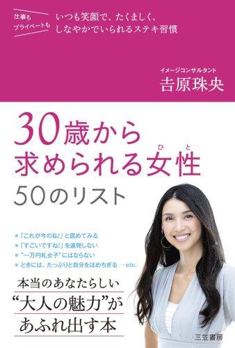 """30歳から求められる女性50のリスト―――本当のあなたらしい""""大人の魅力""""があふれ出す本の詳細を見る"""