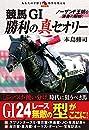 競馬GⅠ勝利の真セオリー (革命競馬)
