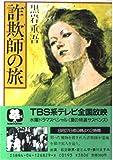 詐欺師の旅 (角川文庫 緑 268-29)