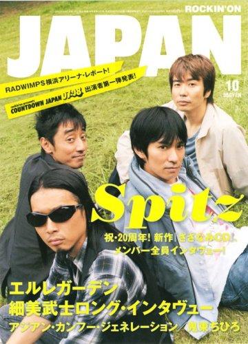 ROCKIN'ON JAPAN (ロッキング・オン・ジャパン) 2007年 10月号 [雑誌]の詳細を見る