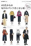 40代からの毎日のパンツ着こなし帖 (e-MOOK)