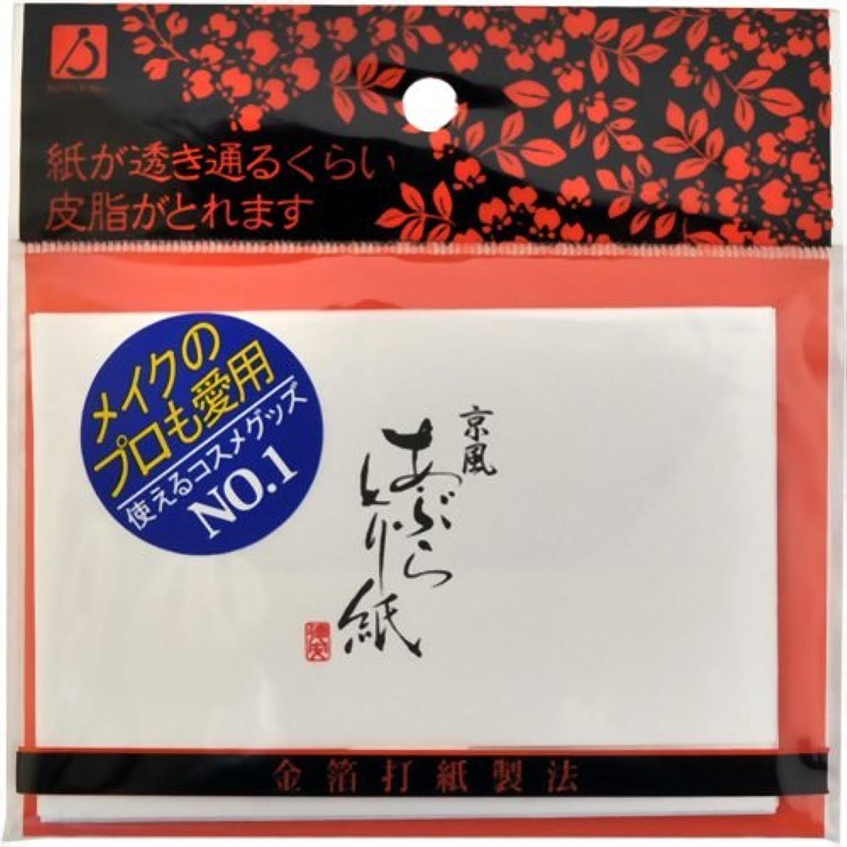 曲ピルファー飢えたFP-381 京風あぶらとり紙 45枚