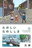 たのしいたのししま(1) (週刊少年マガジンコミックス)
