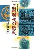 三国時代の戦乱 中国史叢書