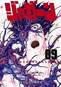 ジャガーン(9) (ビッグコミックス)