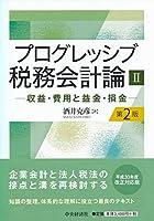 プログレッシブ税務会計論II(第2版)ー収益・費用と益金・損金ー