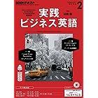 NHKラジオ 実践ビジネス英語 2017年 2月号 [雑誌] (NHKテキスト)
