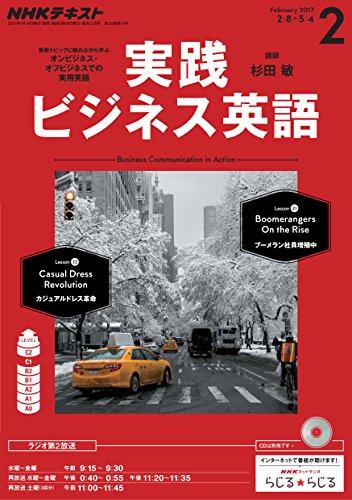 NHKラジオ 実践ビジネス英語 2017年 2月号 [雑誌] (NHKテキスト)の詳細を見る