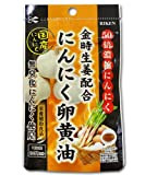 リケン にんにく卵黄油(金時生姜配合)62粒