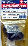 タミヤ 大径ローハイトスポンジタイヤ (グレードアップパーツ:15092)