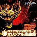 パチンコCR 牙狼シリーズ オリジナル楽曲集 CD