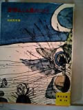 愛情はふる星のごとく〈上〉 (1953年) (青木文庫〈第131〉)