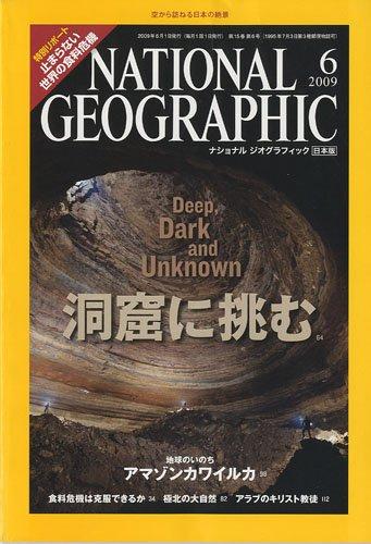NATIONAL GEOGRAPHIC (ナショナル ジオグラフィック) 日本版 2009年 06月号 [雑誌]の詳細を見る