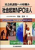 社会的課題への取組み 社会起業NPO法人―NPO法人の活用とマネジメント・会計・税務の実務