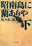 昭南島に蘭ありや(下) (中公文庫)