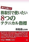 【Amazon.co.jp限定】株取引で使いたい8つのテクニカル指標 [DVD]