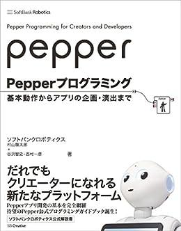 [ソフトバンクロボティクス 村山 龍太郎, 谷沢 智史, 西村 一彦]のPepperプログラミング 基本動作からアプリの企画・演出まで