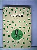 ジンタの音 (1977年) (偕成社文庫)