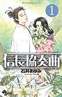 信長協奏曲 ~16巻 (石井あゆみ)