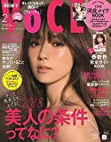 VOCE 2018年2月号【雑誌】